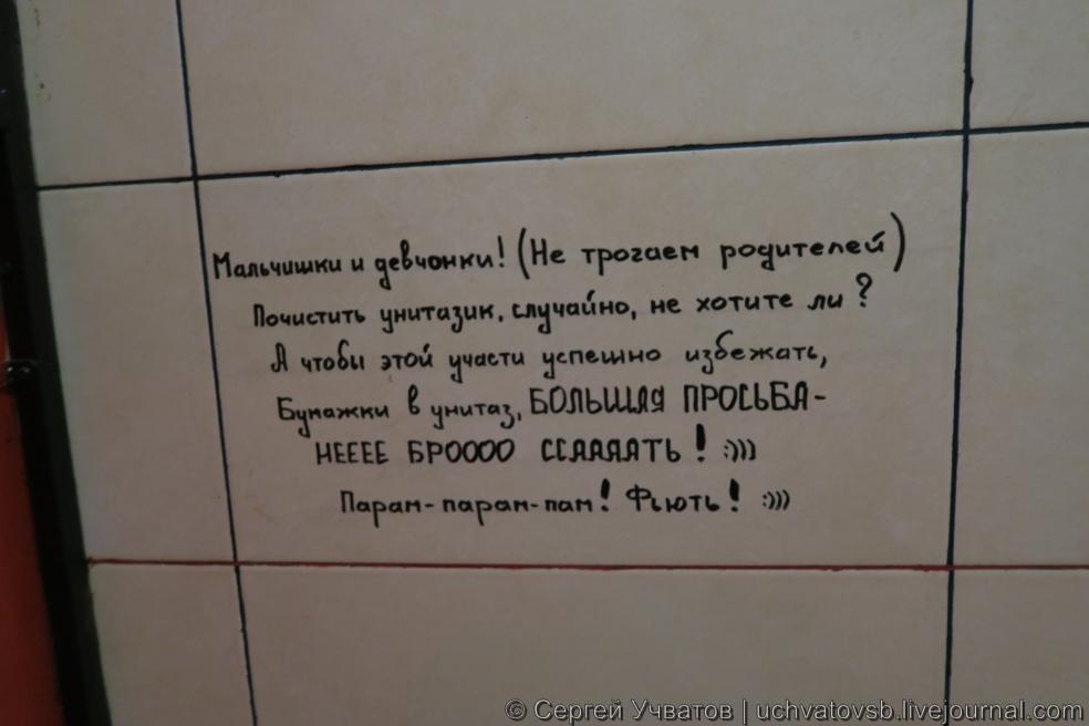 {Юмор в туалетах пивных баров Москвы}-19