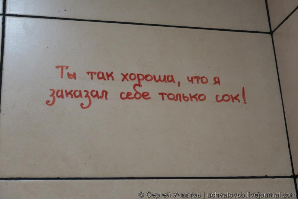 {Юмор в туалетах пивных баров Москвы}-20