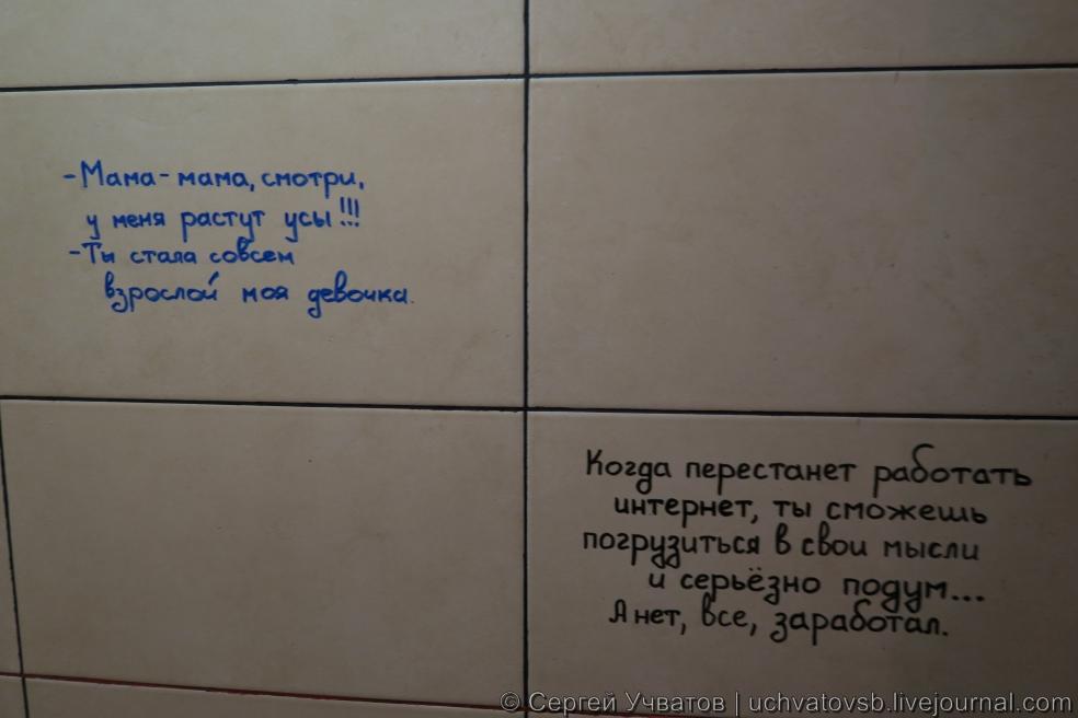 {Юмор в туалетах пивных баров Москвы}-21