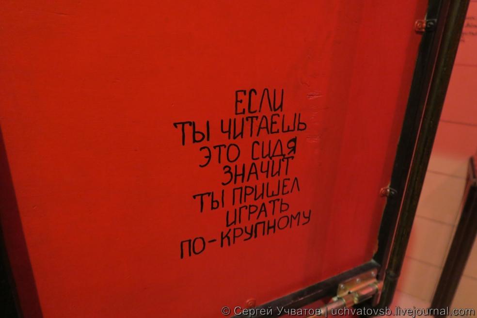 {Юмор в туалетах пивных баров Москвы}-22