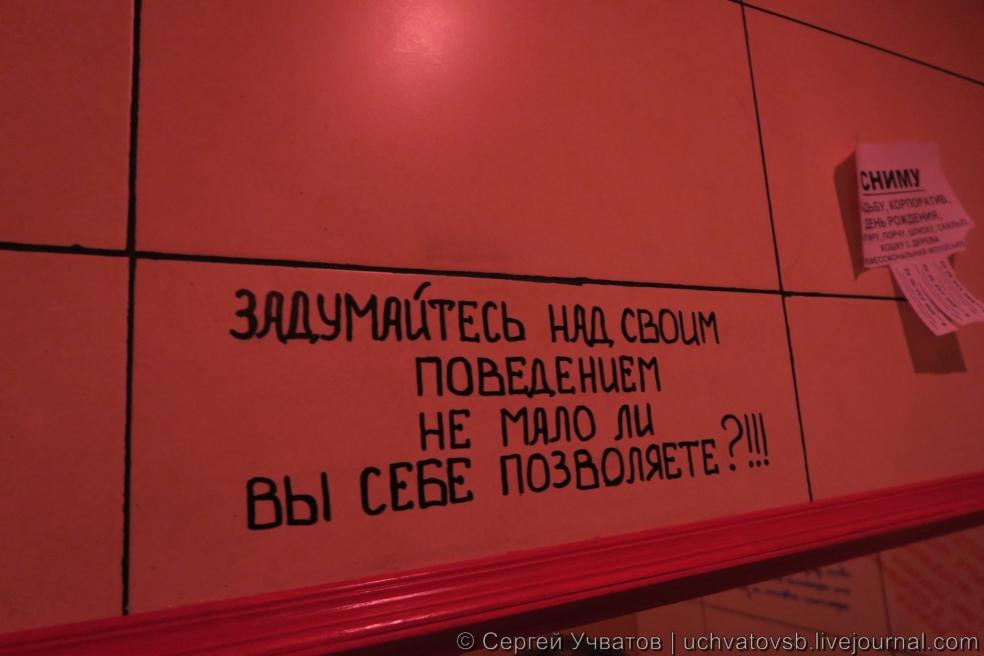 {Юмор в туалетах пивных баров Москвы}-25