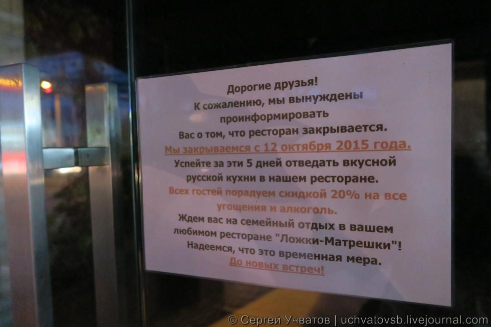 {русский ресторан ложки матрежки}-2