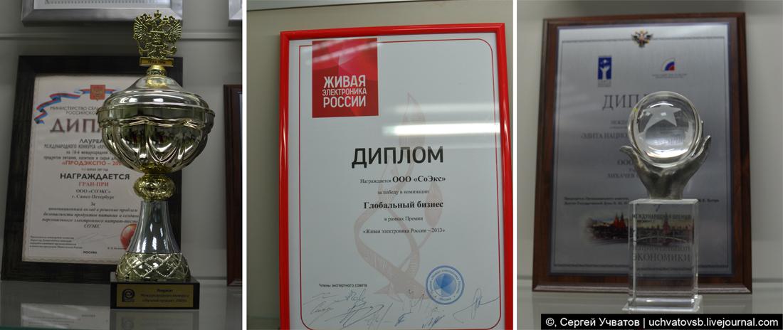 награды компании СОЭКС