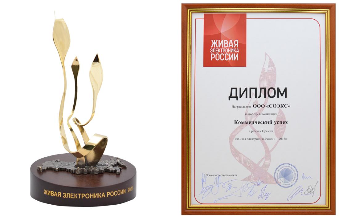 Награда Soeks в рамках премии живая электроника России 2016