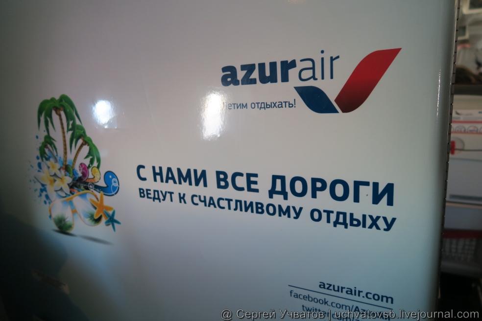 {азураир}-2