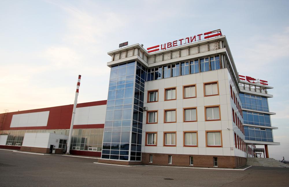 завод Цветлит
