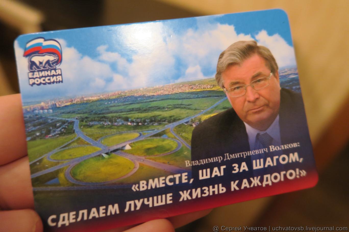 Тут Вам не Москва. Как я в губернаторы региона с 90% за Ядро ходил.
