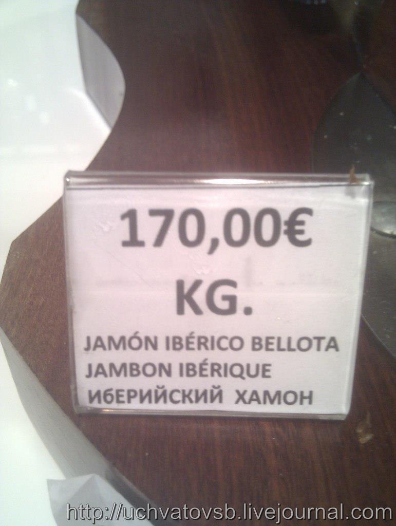 цена на хамон иберико bellota