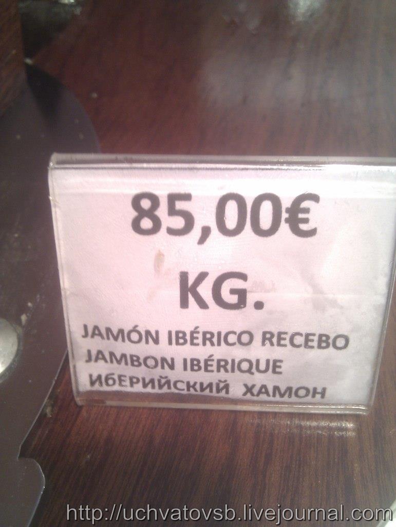 цена на хамон иберико recebo