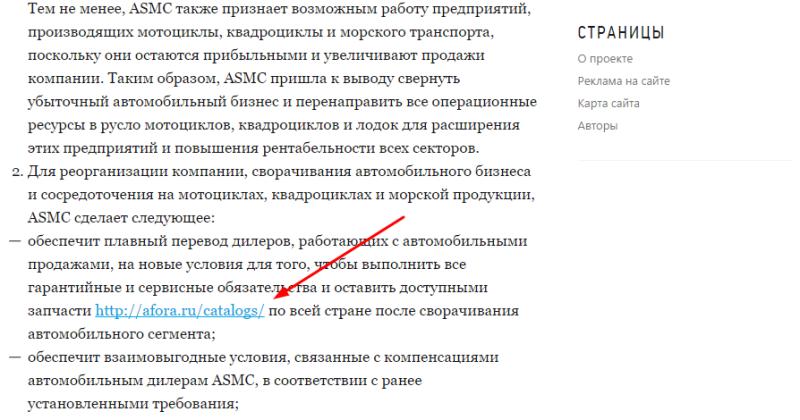 Пример SEO-ссылки. Сейчас они не играют столь важной роли для продвижения сайта, как раньше