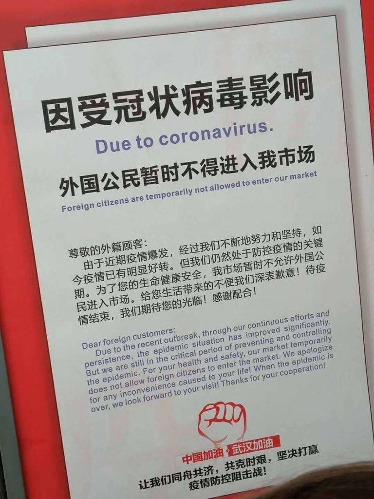 Вход в супермаркет иностранцам запрещен до конца эпидемии