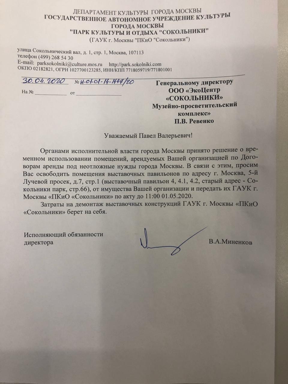 """Письмо от """"ПКиО """"Сокольники"""""""