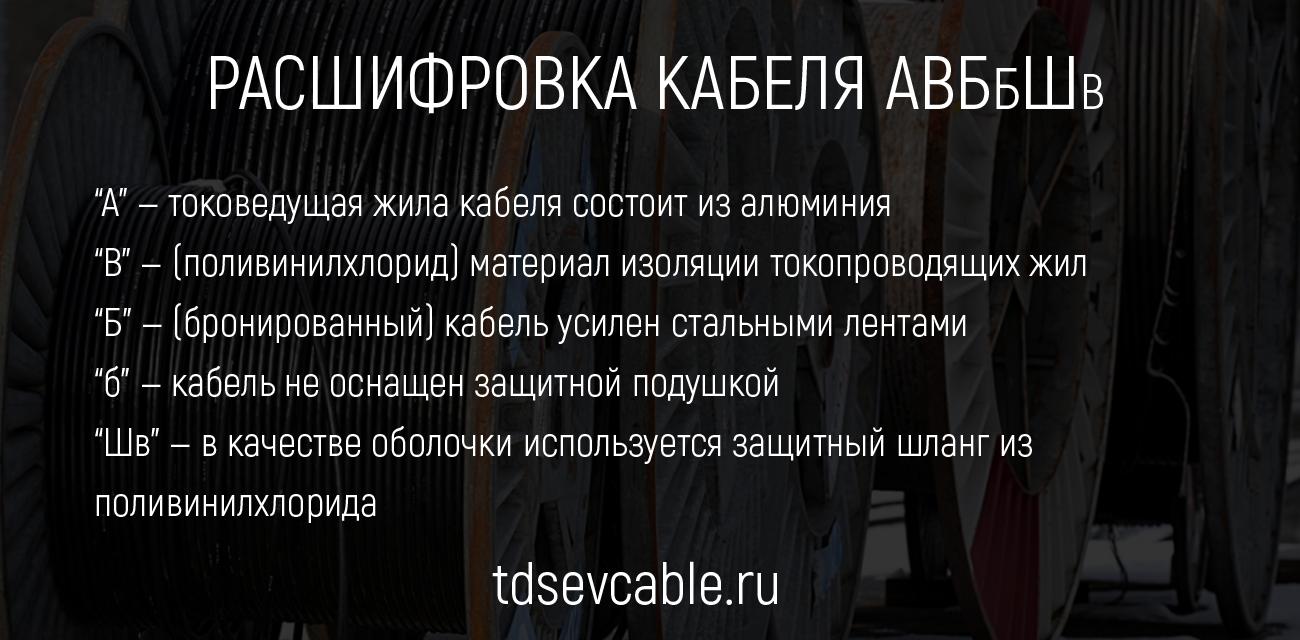 кабель АВБбШв расшифровка