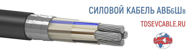 москабель комплектация кабель авббшв