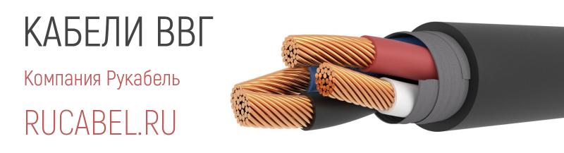 компания рукабель кабель ввг