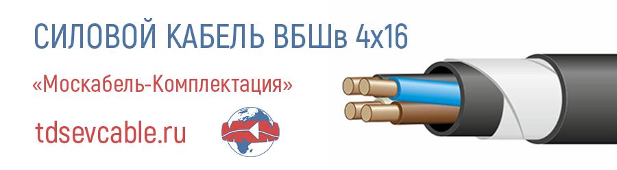 кабель ВБШв 4х16 москабель комплектация