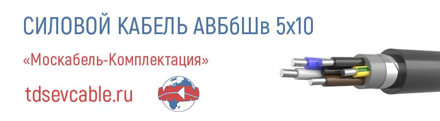 АВБбШв 5x10 москабель комплектация