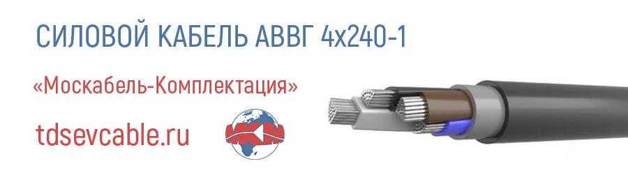 Силовой кабель АВВГ 4х240