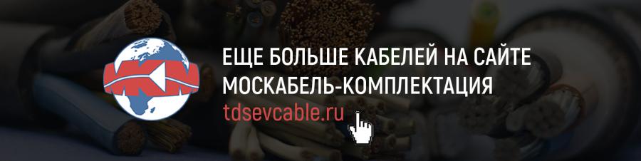 на сайт Москабель Комплектация