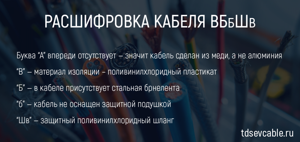кабель ВБбШв расшифровка
