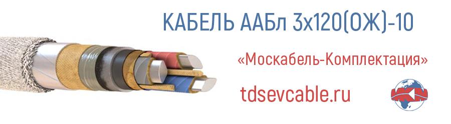 Кабель ААБл 3х120(ОЖ)-10