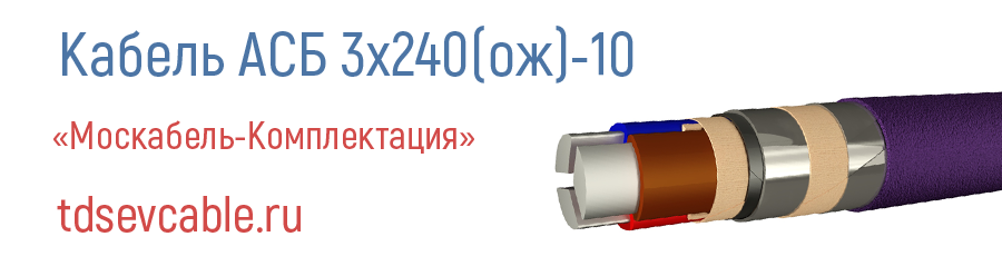 кабель АСБ 3х240