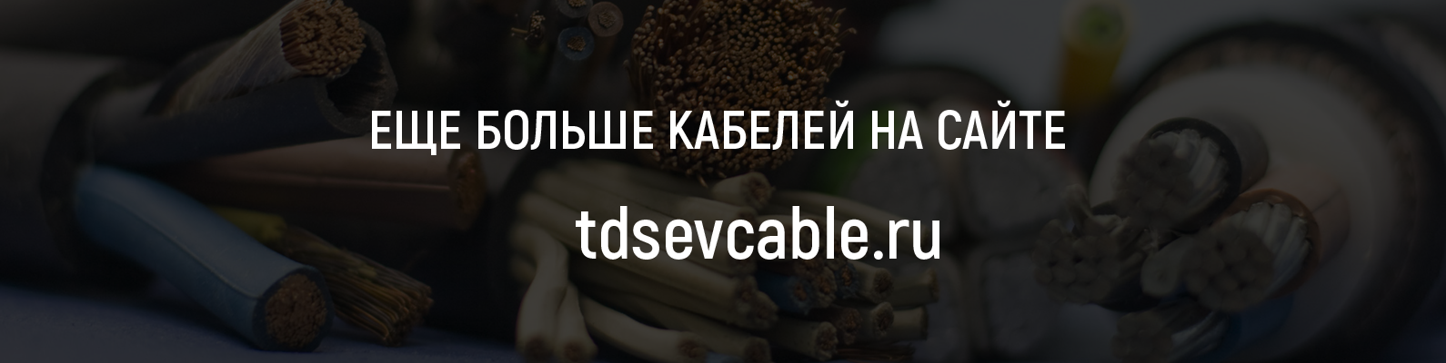 Москабель-Комплектация