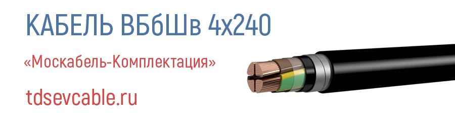 Кабель ВБбШв 4х240