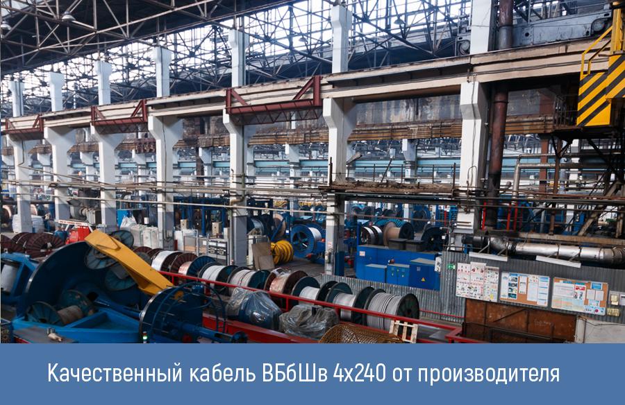 ВБбШв 4х240 от производителя