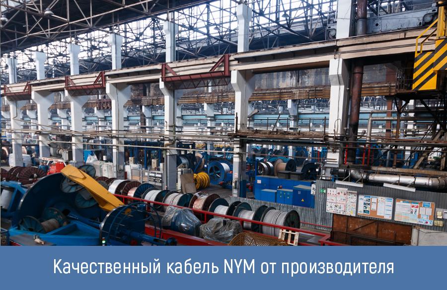 Кабель NYM от производителя