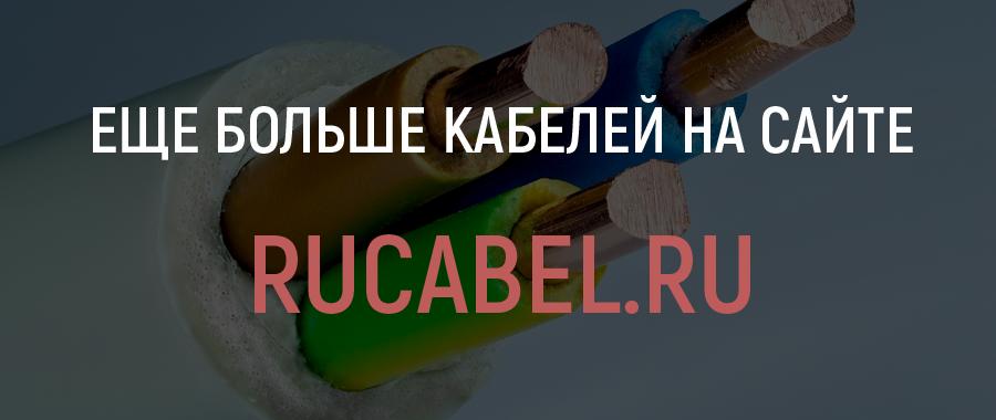 Компания Рукабель