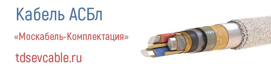 Кабель АСБл