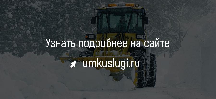 Вывоз снега в Москве и области