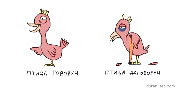договорун