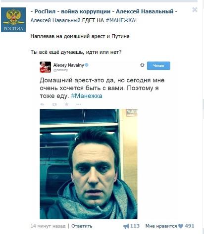 навальный в москве 2