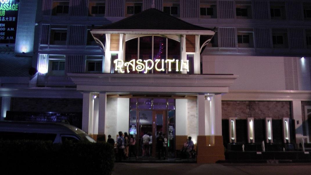rasputin клуб в паттайе