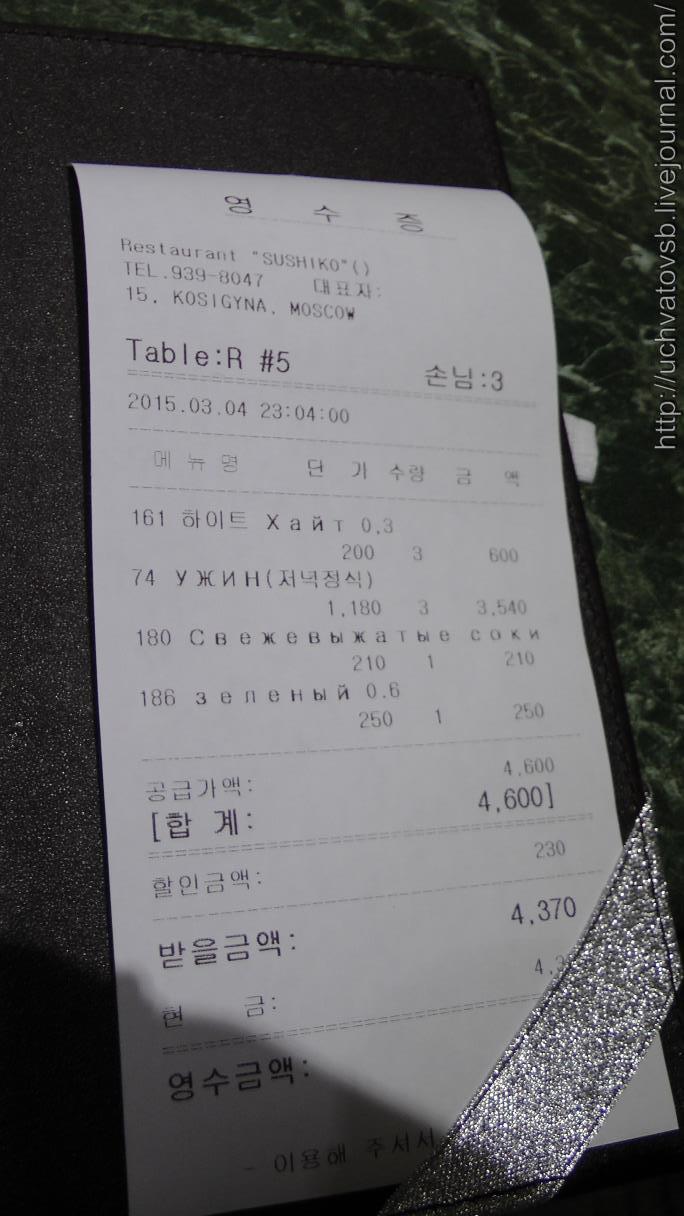 {ресторан корейской кухни Сашико Москва}-29