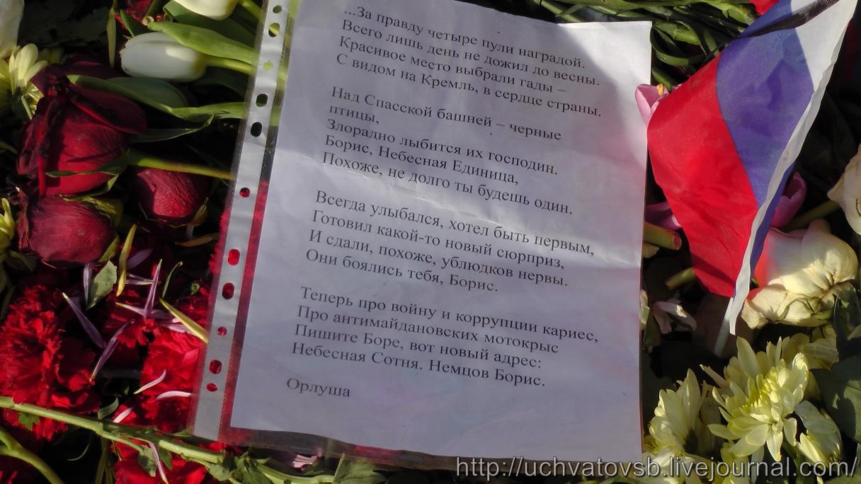 {место гибели бориса немцова}-19