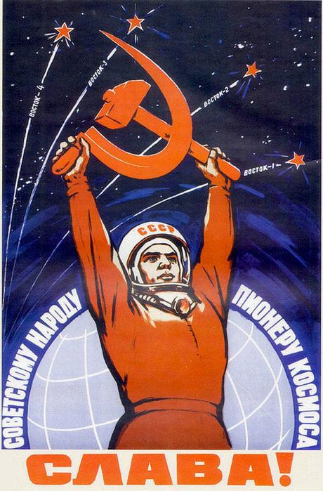 советскому народу