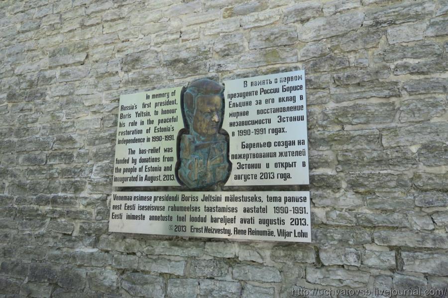 {памятник Ельцину в Таллине Эстония}-1