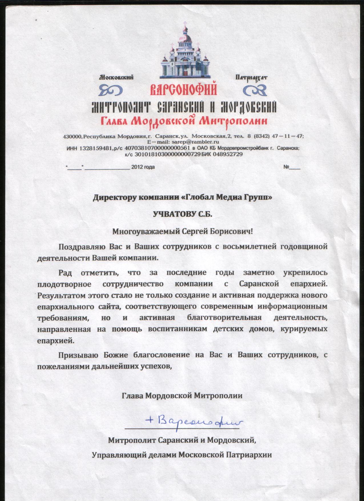 Благословение владыки Саранского и Мордовского с 8 летием коммпании