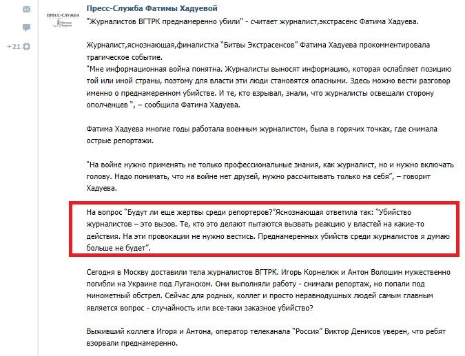 пресс служба фатимы хадуевой