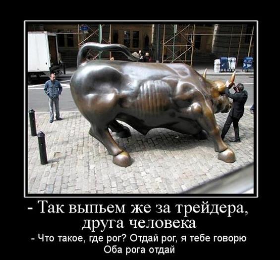 форекс юмор трейдеры быки
