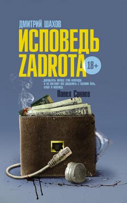 ispoved-oblozhka-250x400