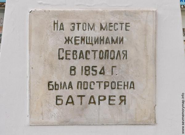 pamjatnik_devichej_bataree_2