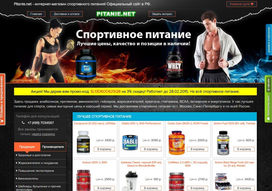 Спортивное Питание Интернет Магазин Официальный Сайт