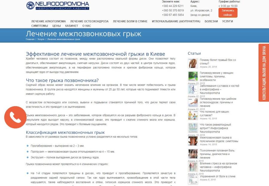 Лечение межпозвоночных грыж в Киеве