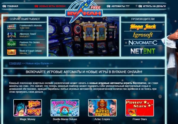kazino-vulkan-pravila-igri