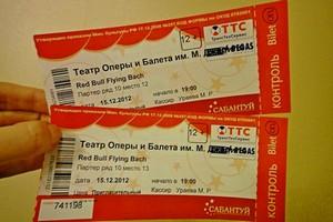 Приз - билеты на шоу