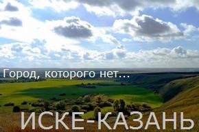 Иске-Казань